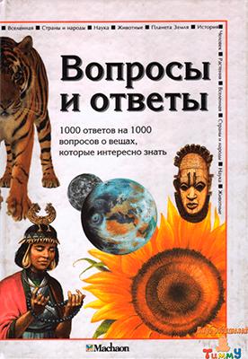 Вопросы и Ответы. Энциклопедия для детей (обложка)