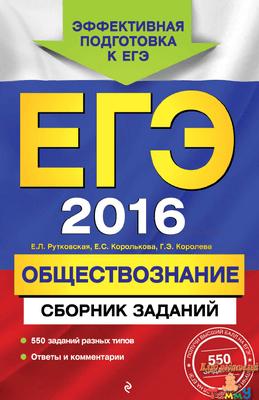 ЕГЭ - 2016. Обществознание. Сборник заданий (обложка)