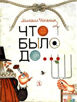 Михаил Шпагин. Что было до... (обложка)