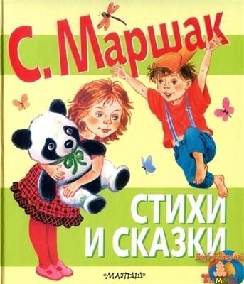 """С. Маршак """"Стихи и сказки"""" (обложка)"""