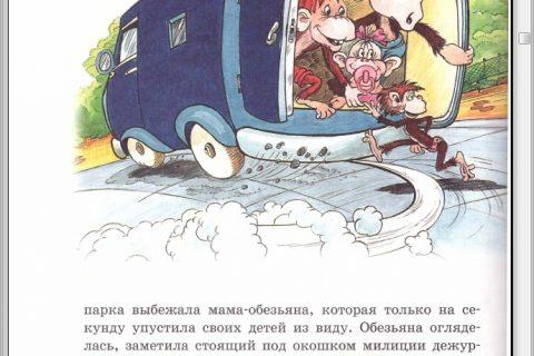 Все сказки Григория Остера (рис. 3)