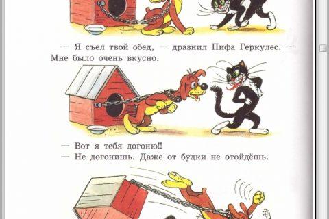 Все сказки Григория Остера (рис. 4)