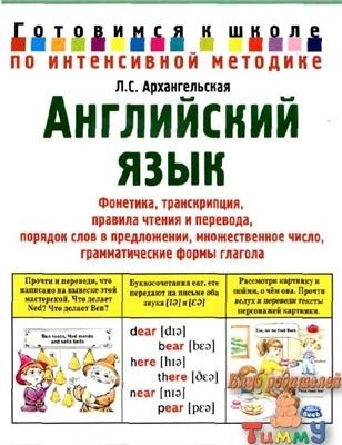 Л.С. Архангельская. Английский язык (обложка)