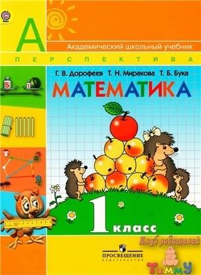 Математика 1 класс (обложка)