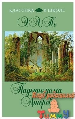 Падение дома Ашеров. Сборник (обложка)