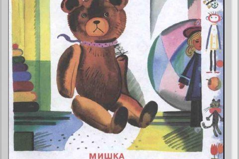 Агния Барто. Лучшие стихи детям от года до 5 (рис. 1)