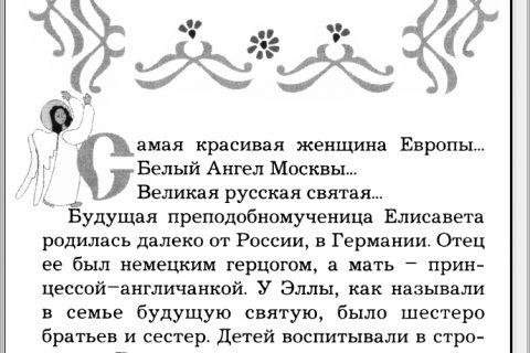 Елена Сергейчук. Мой святой покровитель Елисавета (рис. 1)