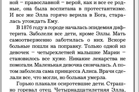 Елена Сергейчук. Мой святой покровитель Елисавета (рис. 2)