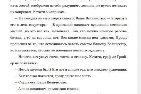 Приключения графа де Грюэра. Восточное путешествие (рис. 2)
