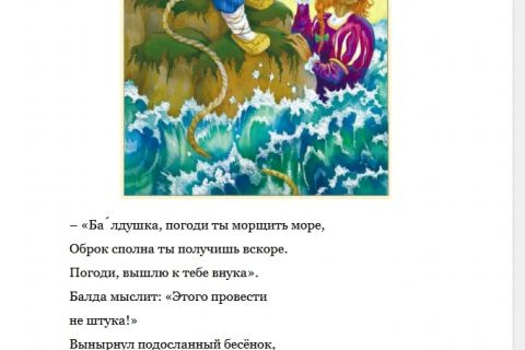 А.С. Пушкин. Сказки (страница 5)