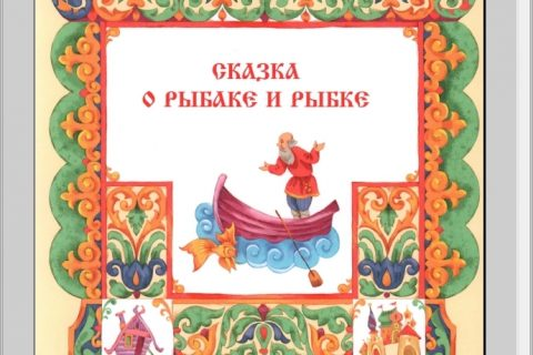 Александр Сергеевич Пушкин. Сказки (страница 2)