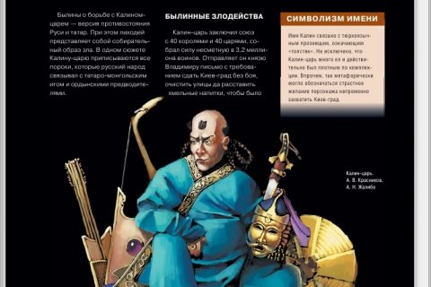 Богатыри. Иллюстрированный путеводитель (страница 4)