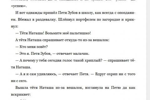 Евгений Шварц. Сказка о потерянном времени (страница 2)