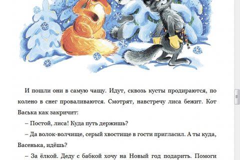 Где зимуют зайцы? (рис. 3)