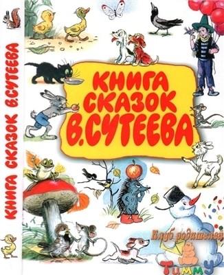 Книга сказок (обложка)