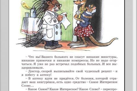 Книга сказок (страница 1)