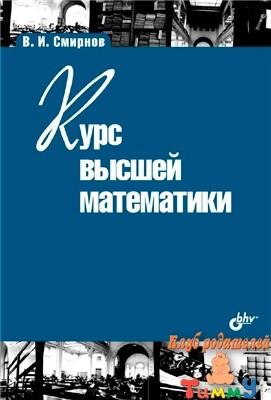 Курс высшей математики (обложка)