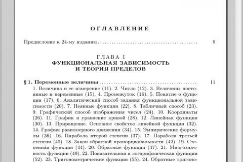 Курс высшей математики том 1 (оглавление 1)