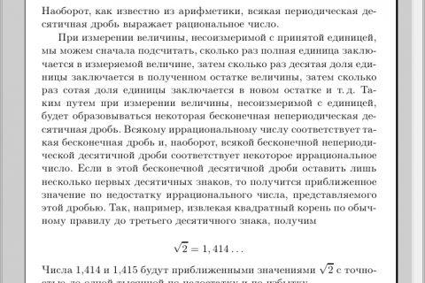 Курс высшей математики том 1 (рис. 1)