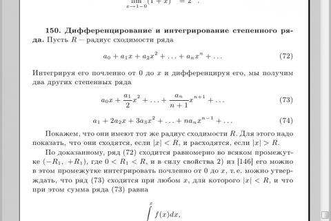 Курс высшей математики том 1 (рис. 3)