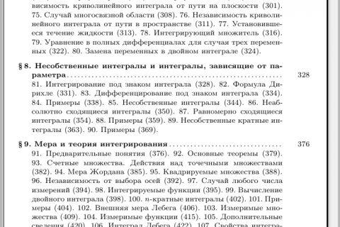Курс высшей математики том 2 (оглавление 3)