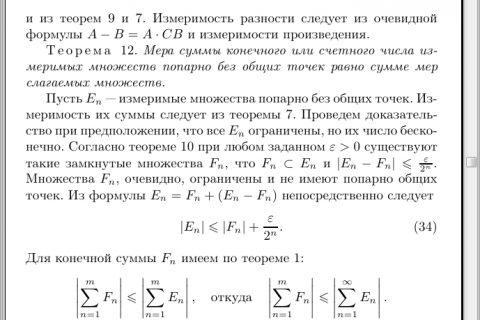 Курс высшей математики том 2 (рис. 2)