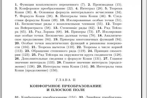 Курс высшей математики том 3 часть 2 (оглавление 1)
