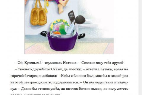Т.И. Александрова. Домовенок Кузя (страница 2)