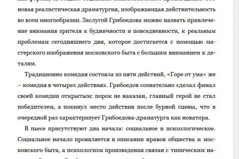 Русская литература. Шпаргалка (страница 1)