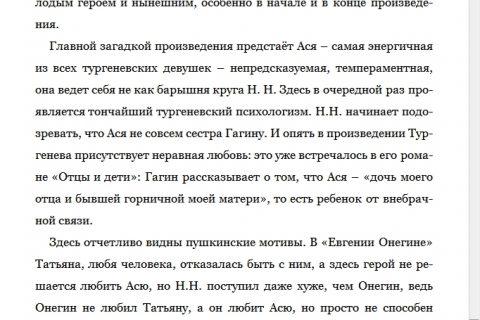Русская литература. Шпаргалка (страница 3)