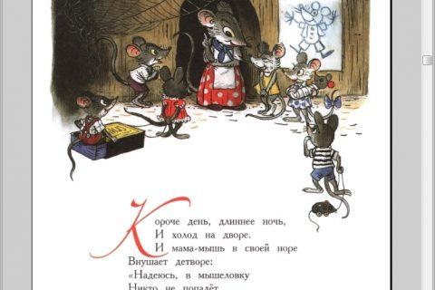 Сказки в стихах в рисунках В. Сутеева (страница 2)
