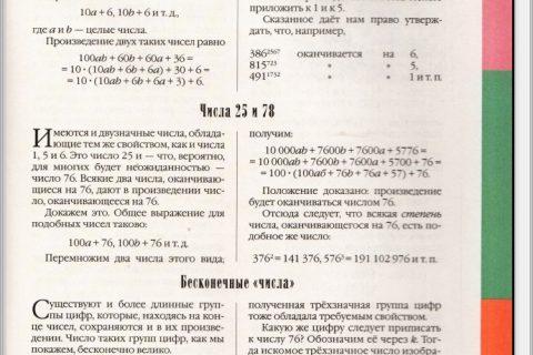 Яков Перельман. Степени. Занимательная алгебра (страница 1)