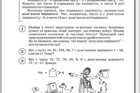 Математика 4 класс (1 часть, страница 1, украинский язык)