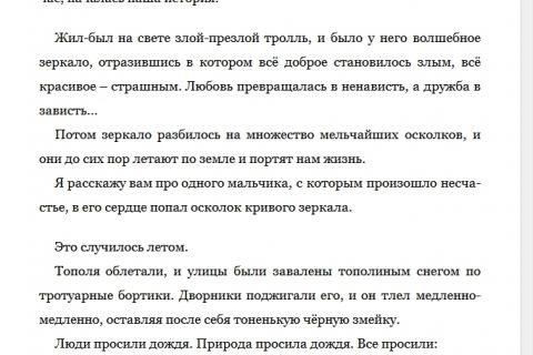Сказки для тех кто, верит в Фей (страница 1)