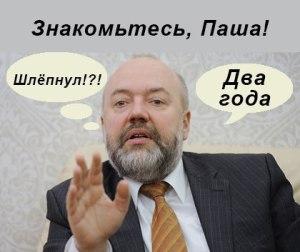 Павел Крашенниников