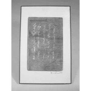 Monoprint #8
