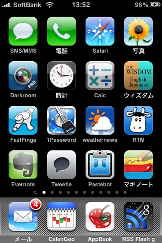 Pastebot 2010-01-04 13.53.07 午後
