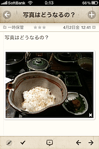 Pastebot 2010-04-06 00.14.58 午前 4.png