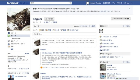 Roguer