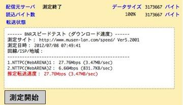 BNR スピードテスト 回線速度 通信速度 測定ページ