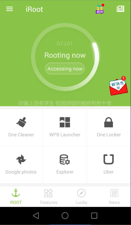 Screenshot of iRoot APK