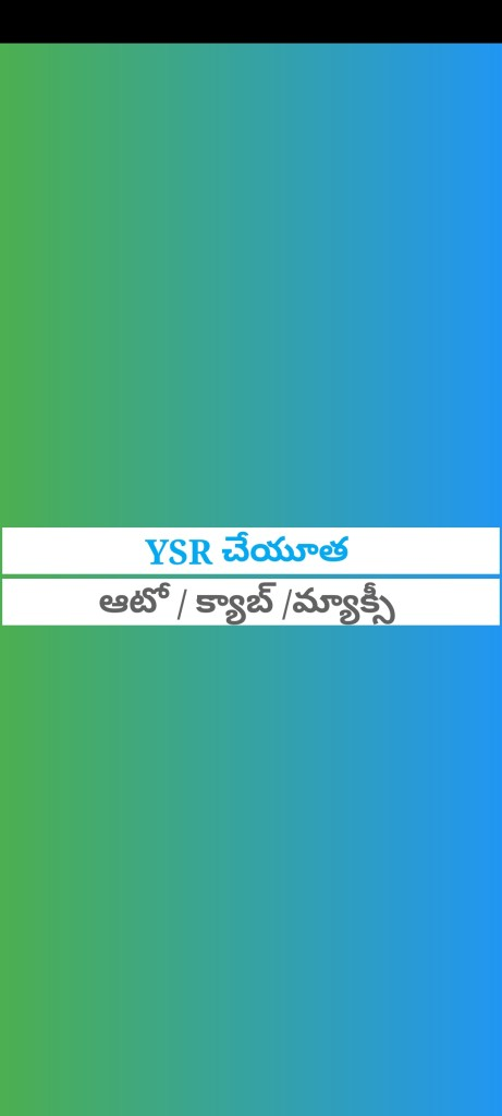 Screenshot of YSR Cheyutha Apk Download