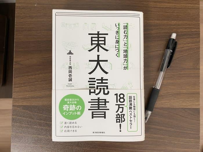 西岡壱誠の東大読書 表紙