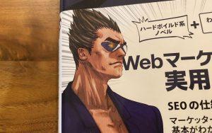 沈黙のWebマーケティング 主人公ボーン片桐の画像