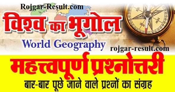 World Geography in Hindi (विश्व का भूगोल प्रश्नोत्तरी)