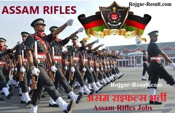 Assam Rifles Recruitment असम राइफल्स भर्ती