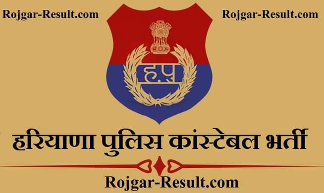 Haryana Police Recruitment हरियाणा पुलिस कांस्टेबल भर्ती Haryana Police Constable Recruitment