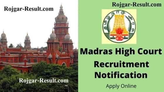 Madras High Court Recruitment Madras HC Recruitment