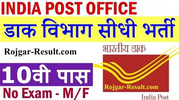 Chandigarh Postal Circle Recruitment Punjab Post Office Recruitment