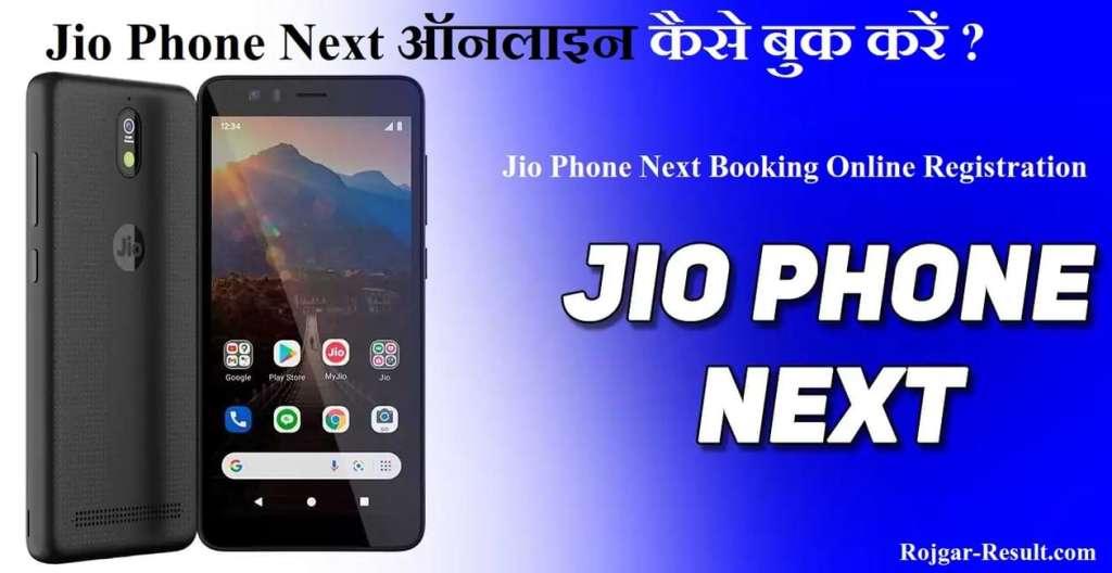 JioPhone Next Pre-Booking Jio Phone Next registration